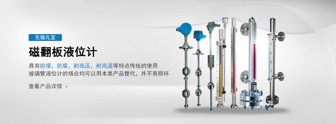 最新磁翻板液位计产品信息